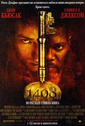 Скачать фильм 1408