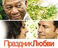 Скачать фильм Праздник любви avi 3gp