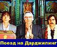 Фильм Поезд на Дарджилинг скачать avi 3gp