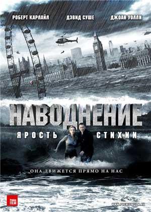 Фильм Наводнение Ярость стихии скачать