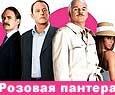 Фильм Розовая пантера скачать avi 3gp