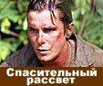 Фильм Спасительный рассвет скачать 3gp avi