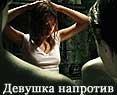 Фильм Девушка напротив скачать avi 3gp