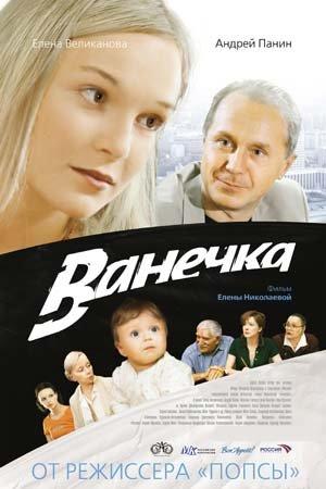 Фильм Ванечка скачать