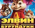 Фильм Элвин и бурундуки скачать 3gp avi