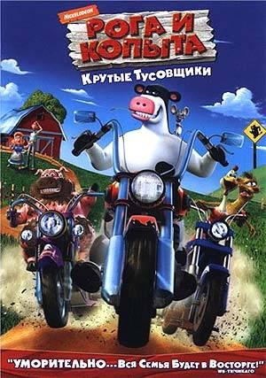 Мультфильм Рога и копыта