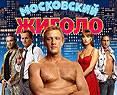 Фильм Московский жиголо скачать avi 3gp