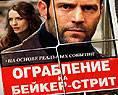 Фильм Ограбление на Бейкер-Стрит скачать avi 3gp