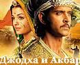 Индийский фильм Джодха и Акбар скачать avi 3gp