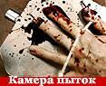 Фильм Комната пыток скачать avi 3gp