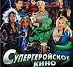 Фильм Супергеройское кино скачать avi 3gp