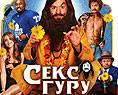 Фильм Секс гуру скачать 3gp avi