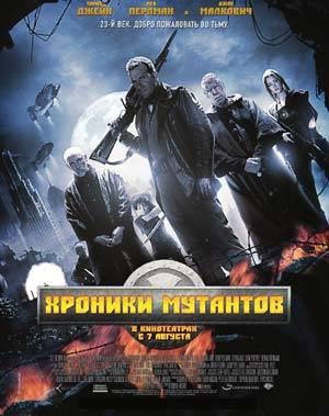 Фильм Хроники мутантов скачать