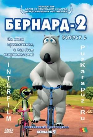 Мультфильм Бернард 2 скачать