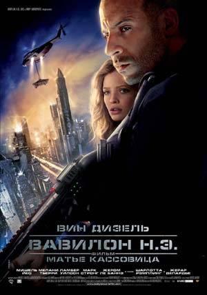 Фильм Вавилон Н Э скачать