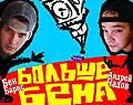 Фильм Больше Бена скачать avi 3gp