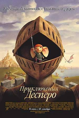 Мультфильм Приключения Десперо