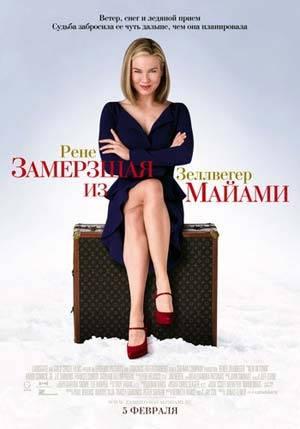 Фильм Замерзшая из Майами скачать