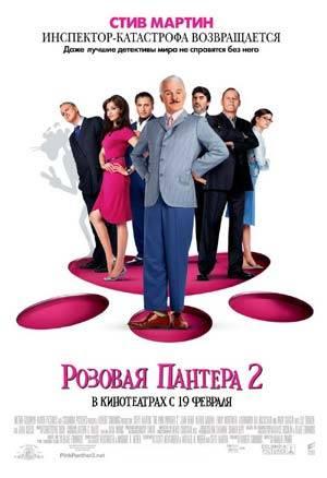 Фильм Розовая пантера 2 скачать