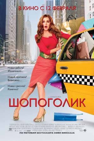 Фильм Шопоголик скачать