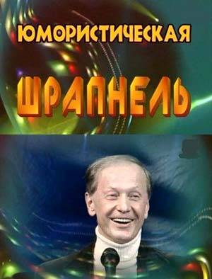 Концерт Михаила Задорнова - Юмористическая шрапнель 2009 г