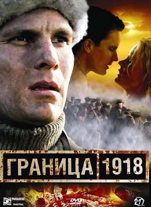 Фильм Граница 1918 скачать