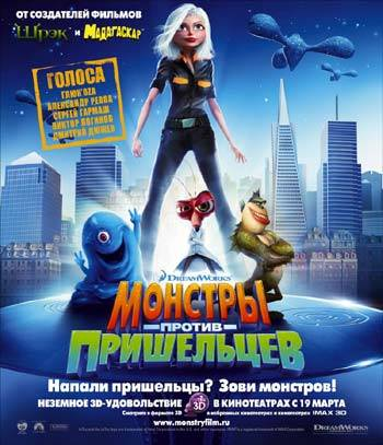 Мультфильм Монстры против пришельцев скачать