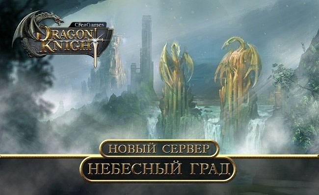 Небесный град в Dragon Knight