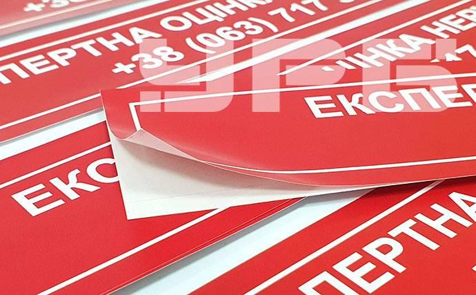 Печать наклеек на самоклеящейся бумаге